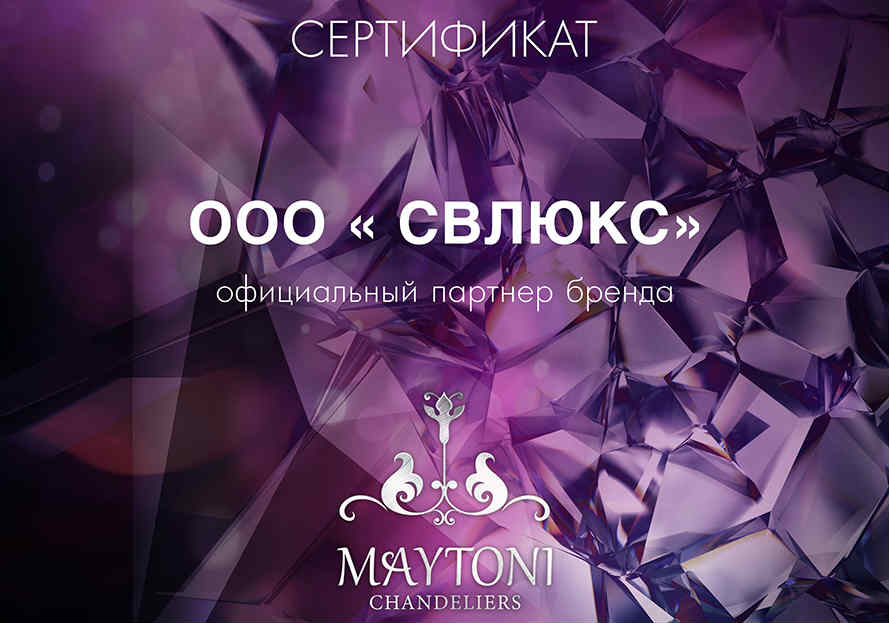 maytoni-official.jpg