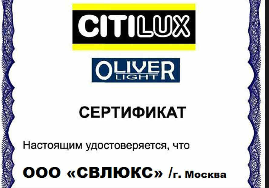 citilux-official.jpg